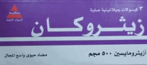 زيثروكان اقراص -النشرة الداخلية