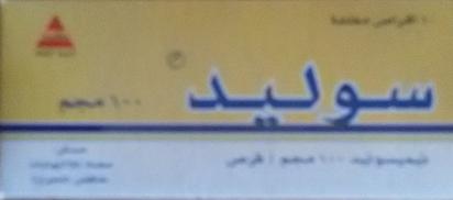 سوليد أقراص – النشرة الداخلية