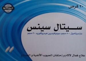 سيتال سينس اقراص - النشرة الداخلية