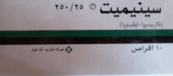سينيميت أقراص – النشرة الداخلية