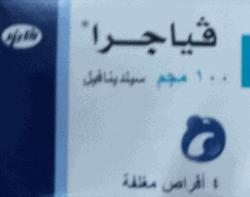 فياجرا اقراص -النشرة الداخلية
