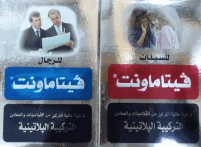 فيتاماونت لستات مصر