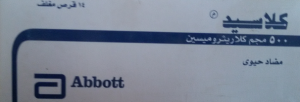 كلاسيد أقراص - النشرة الداخلية