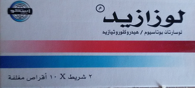 النشرة الداخلية لــ لوزازيد اقراص | بصيغة الـــ PDF |فارماسيا.
