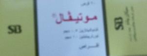 موتيفال  اقراص -النشرة الداخلية