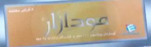 مودازار اقراص -النشرة الداخلية