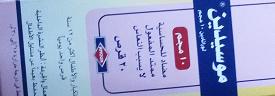 موسيدين اقراص -النشرة الداخلية
