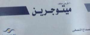 ميتوجرين اقراص -النشرة الداخلية