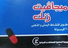 ميجافيت -زنك اقراص -النشرة الداخلية