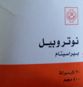نوتروبيل اقراص -النشرة الداخلية