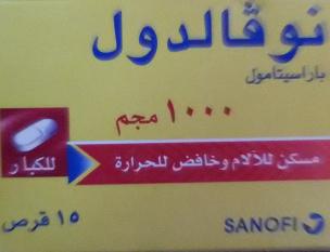 نوفالدول اقراص -النشرة الداخلية