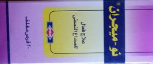نوميجران اقراص -النشرة الداخلية