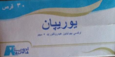 أقراص يوريبان الفموية: نشرة معلومات المريض