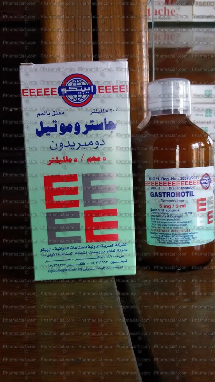 مضادات الْغَثَيَان والتقيؤ: شَرَاب جاستروموتيل الْمُعَلَّق
