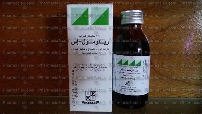 رينومول إس شراب❶نشرة معلومات المريض