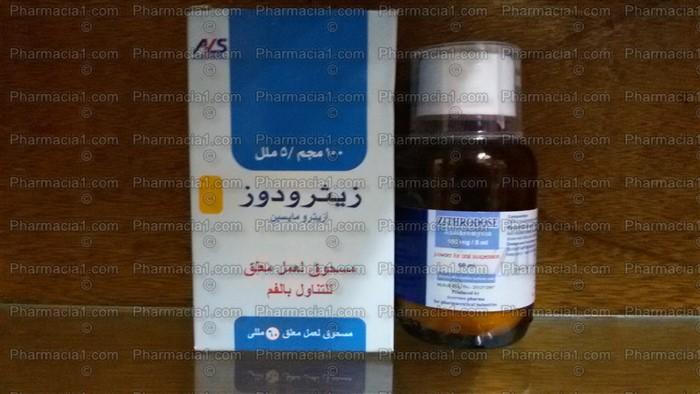 زيثرودوز 100 مجم/ 5 مل شراب مضاد حيوى للأطفال و الرضع