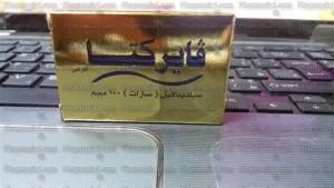 VIRECTA sildenafil product from EVA pharma egypt