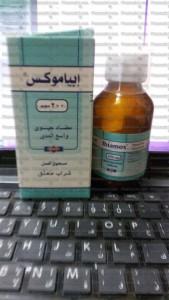 ابياموكس 200 مليجرام شراب مضاد حيوي للأطفال