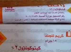 زاكان كريم الجلد المضاد للفطريات..2% كِيتُوكُونَازول