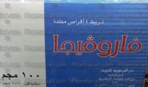فاروفيجا 100 ملليجرام أقراص مغلفة - الفرعونية للادوية