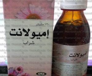 إميولانت شراب.. مكمل غذائي لتعزيز المناعة