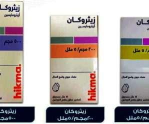 مضادات حيوية للأطفال والرضع: زيثروكان مسحوق جاف لتحضير شراب معلق