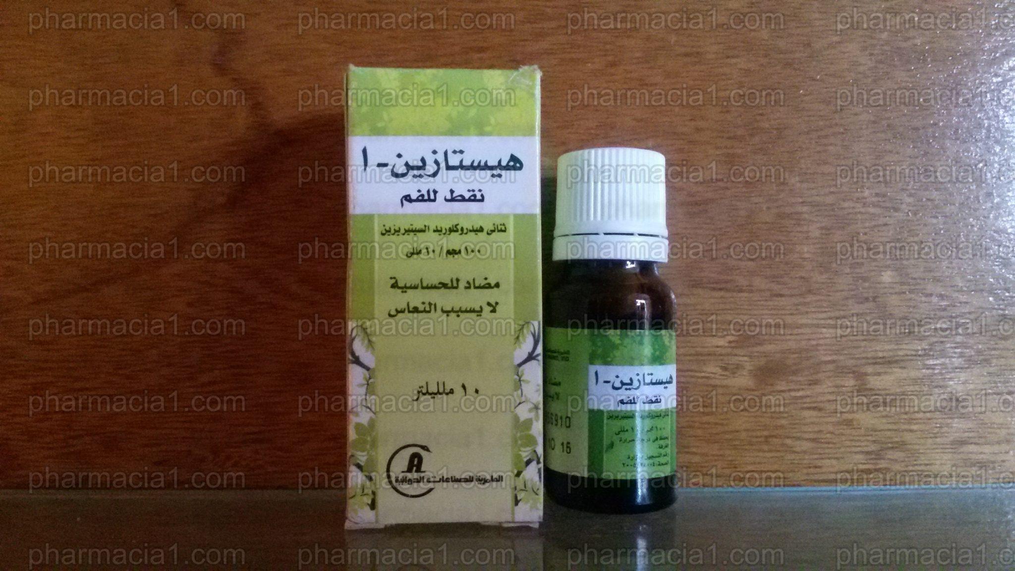 هيستازين -1 نقط للفم – مضادة للحساسية