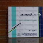 سبازموسين امبولات - النشرة الداخلية