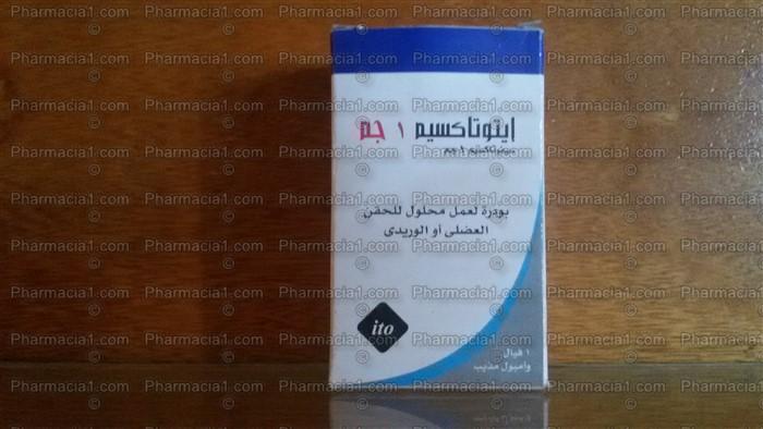 إيتوتاكسيم حقن: نشرة معلومات المريض