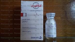 كلافوران – سيفوتاكسيم الصوديوم من سانوفى
