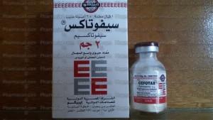 سيفوتاكس – سيفوتاكسيم الصوديوم من إيبيكو