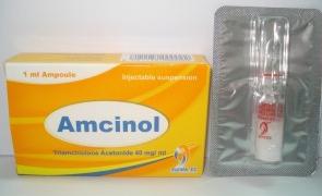 أمسينول حقن AMCINOL … اعرف دوائك