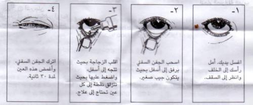 كيف تستعمل نقط العين؟