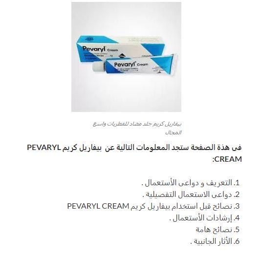 بيفاريل كريم الجلد المضاد للفطريات..1% إِيكُونَازوُل