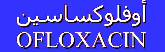 قطرات ( نقط ) الــ  أوفلوكساسين OFLOXACIN
