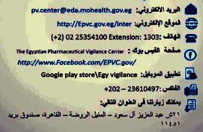 the Egyptian Pharmaceutical Vigilance Center