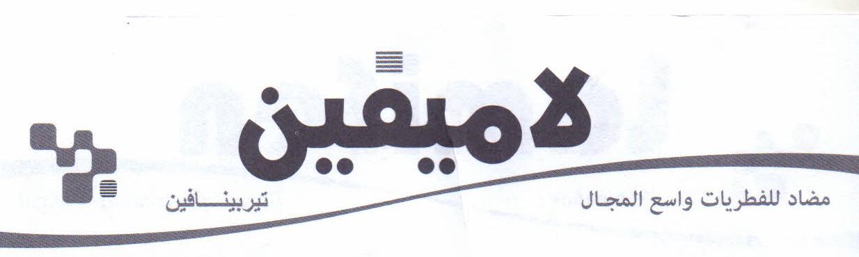 النشرة الداخلية لــ لاميفين أقراص | PDF | فارماسيا