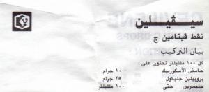 سيفيلين نقط فيتامين ج من القاهرة للأدوية و الصناعات الكيماوية