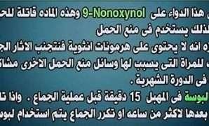 لبوس منع الحمل نو_جرافيدا… المزايا و العيوب| NO_GRAVIDA