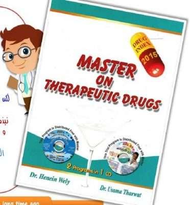 دليل الأدوية المصرىة – بصيغة الــ pdf