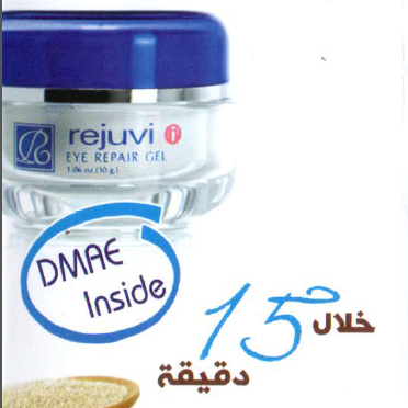 ريجوفى جل لمعالجة مشاكل حول العين Rejuvi Eye Repair Gel