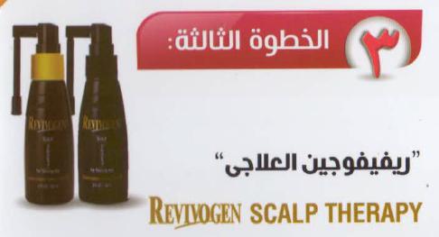 ريفيفوجين REVIVOGEN نظام علاجى يتكون من 3 خطوات لإيقاف تساقط الشعر
