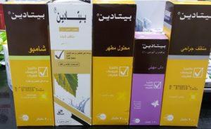 منتجات الــ بيتادين (2)