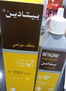 منتجات الــ بيتادين (3)