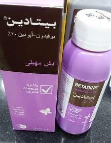 منتجات الــ بيتادين (4)