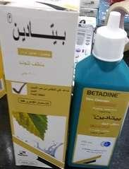منتجات الــ بيتادين (6)