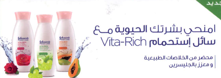 VITA – RICH ❶ منتجات جونسون للعناية بالجسم