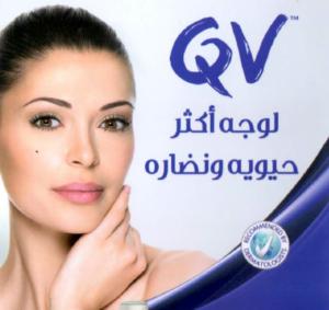 صورة الغلاف لمقال منتجات كيو فى لبشرة الوجة QV FACE PRODUCTS MAIN IMAGE