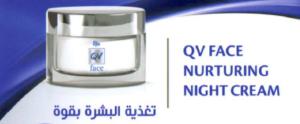 صورة كريم التغذية الليلى من كيو فى QV NURTURING NIGHT CREAM