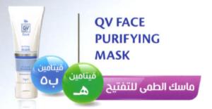 صورة ماسك التفتيح من كيو فى QV FACE PURIFYING MASK